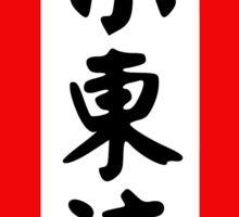 Shitōryū Sticker
