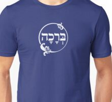 The Hebrew Set: BRAHA (=Blessing) - Light Unisex T-Shirt