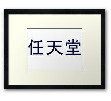 Nintendo Kanji Logo Framed Print