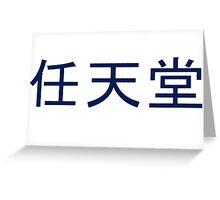 Nintendo Kanji Logo Greeting Card