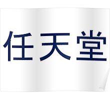Nintendo Kanji Logo Poster
