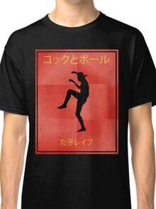 Karate Kid Vintage Japanese Vintage Movie Poster Classic T-Shirt
