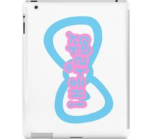 I Love You Korean version 2 iPad Case/Skin