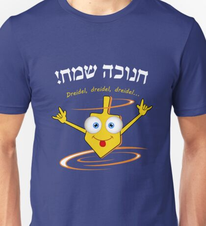 Dreidel, dreidel, dreidel... T shirt Unisex T-Shirt