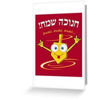 Dreidel, dreidel, dreidel... T shirt Greeting Card