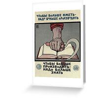 Vintage poster - Soviet Union Greeting Card