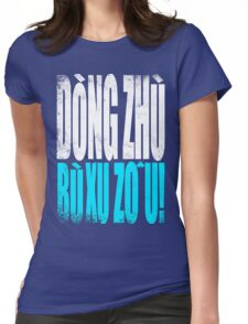 Mei - FREEZE! DON'T MOVE! (Chinese) Womens Fitted T-Shirt
