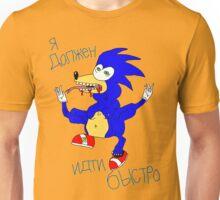 Я должен идти быстро Unisex T-Shirt
