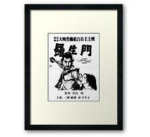 RASHOMON CLASSIC MOVIE Framed Print