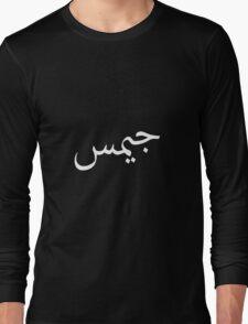 James (ARABIC) (WHITE) Long Sleeve T-Shirt
