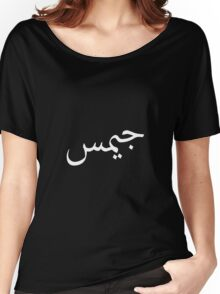 James (ARABIC) (WHITE) Women's Relaxed Fit T-Shirt