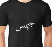James (ARABIC) (WHITE) Unisex T-Shirt