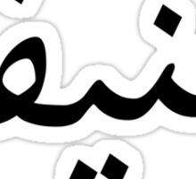 Jennifer (ARABIC) (BLACK) Sticker