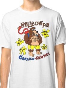видеоигре банджо казувич Classic T-Shirt