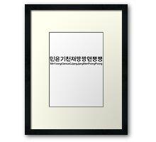 MinYoongi Genius Framed Print