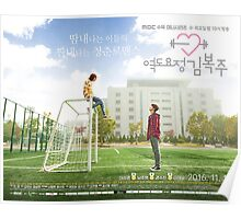 Weightlifting Fairy Kim Bok-joo Poster Poster