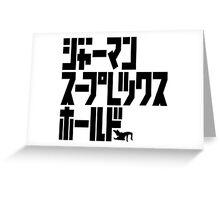 German suplex(Japanese katakana) Greeting Card