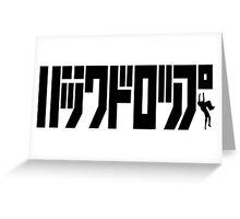 belly to back suplex(Japanese katakana) Greeting Card