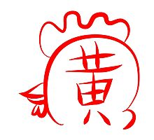 Year of Rooster surname Huang Photographic Print