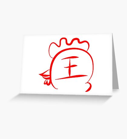 Chinese New Year of Rooster surname Wang Greeting Card