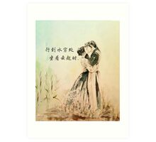 moon lovers poem Art Print
