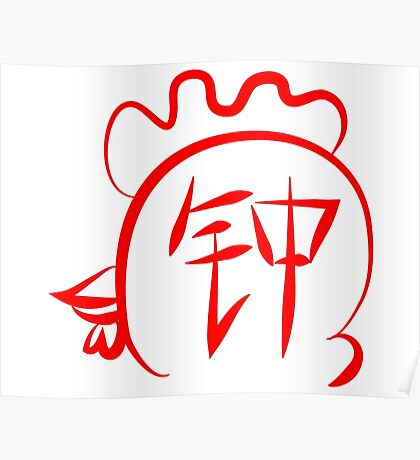 Chinese New Year of Rooster surname Zhong Poster