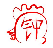 Year of Rooster surname Zhong Photographic Print