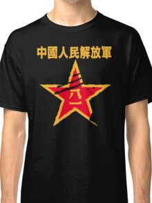 People's Liberation Army logo Classic T-Shirt