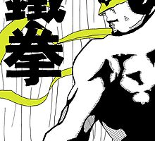 Iron Fist by Kyle Wright