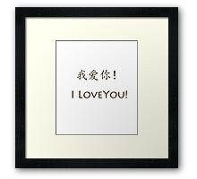 I love you chinese Framed Print