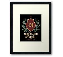 The Āathichoodi Framed Print