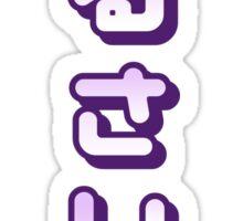 URUSAI Sticker