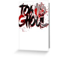 TOKYO GHOUL - BLOOD STAINED LEGACY Greeting Card