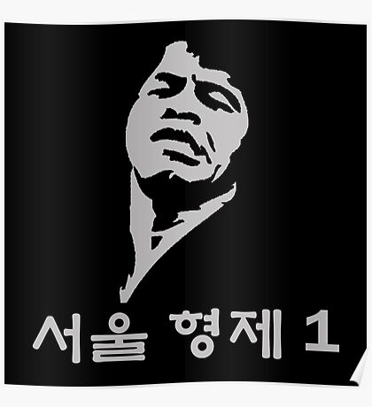 Seoul Brother #1 Poster