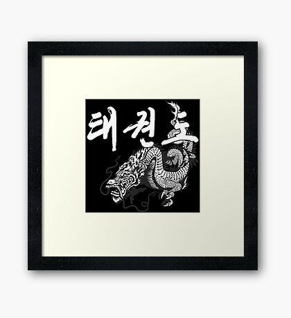 Taekwondo Dragon 2  korea martial art Framed Print