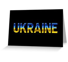 Ukraine - Ukrainian Flag - Metallic Text Greeting Card