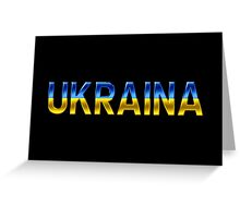 Ukraina - Ukrainian Flag - Metallic Text Greeting Card