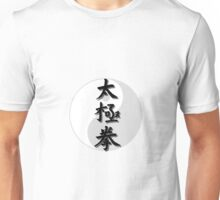 Tai Chi calligraphy and faded Yin and Yang Unisex T-Shirt