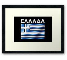 ELLADA - Greek Flag & Text - Metallic Framed Print