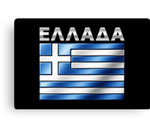 ELLADA - Greek Flag & Text - Metallic Canvas Print
