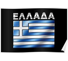 ELLADA - Greek Flag & Text - Metallic Poster