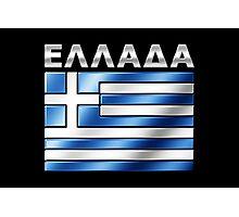 ELLADA - Greek Flag & Text - Metallic Photographic Print