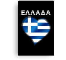 ELLADA - Greek Flag Heart & Text - Metallic Canvas Print