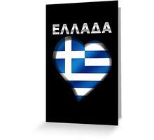 ELLADA - Greek Flag Heart & Text - Metallic Greeting Card