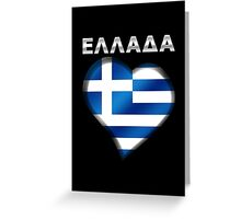 ELLADA - Greek Flag Heart & Text - Metallic Greeting Card