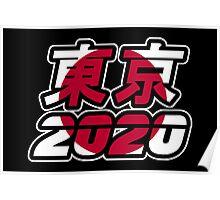 東京 2020 - Tokyo 2020 Logo Poster