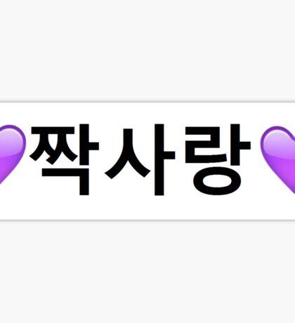 Learn Korean || Unrequited Love || Jjag-Sa-Lang Sticker