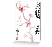 """Quiet Beauty"" Greeting Card"