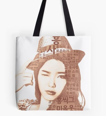 IU(아이유),Kpop star, typography,lyrics art Tote Bag