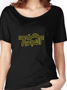 Star Wars Arabic - Classic Yellow Logo Women's Relaxed Fit T-Shirt